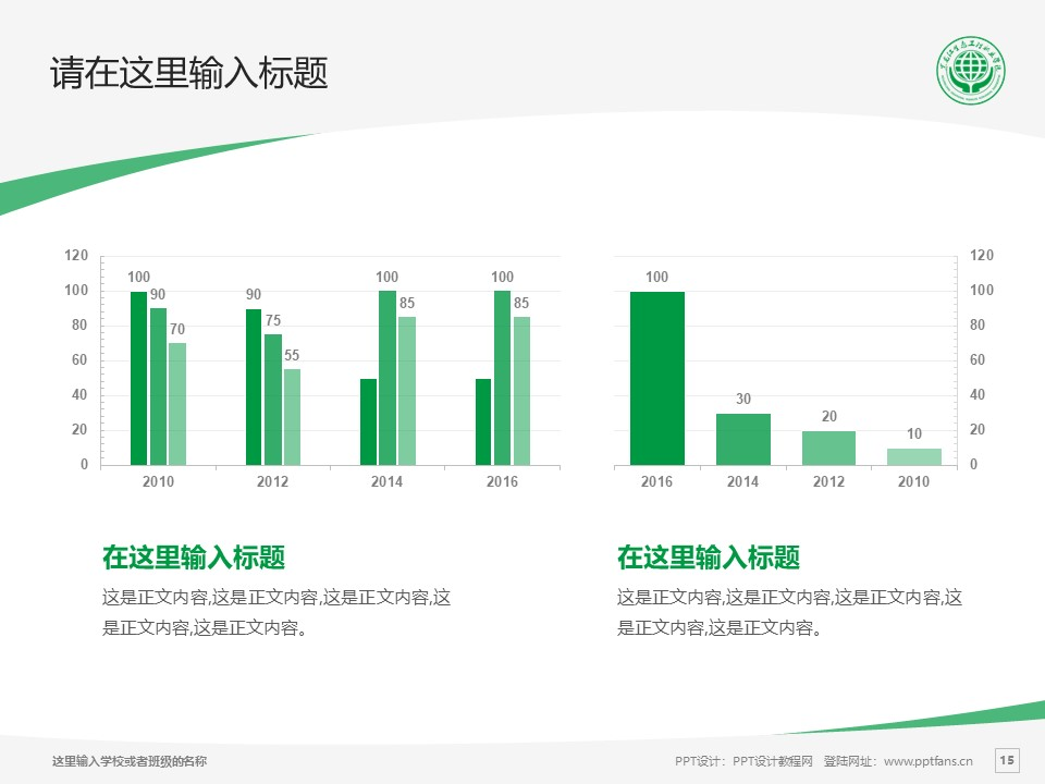 黑龙江生态工程职业学院PPT模板下载_幻灯片预览图15