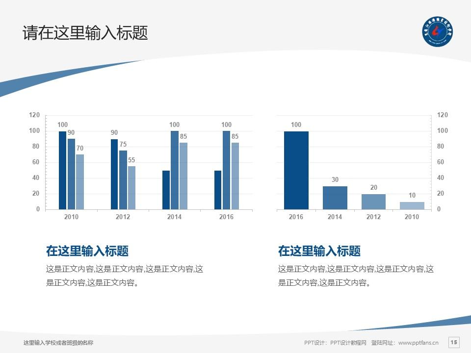 黑龙江旅游职业技术学院PPT模板下载_幻灯片预览图15