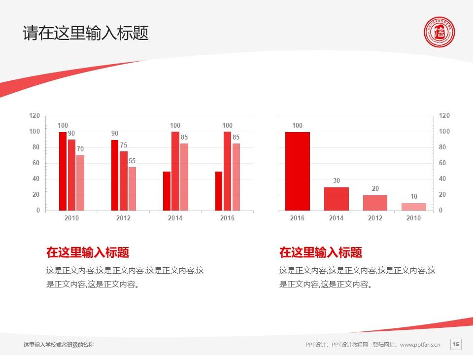 黑龙江信息技术职业学院PPT模板下载_幻灯片预览图15