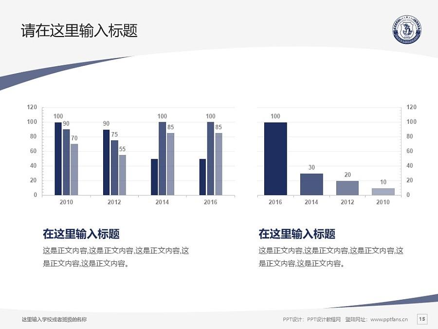 黑龙江公安警官职业学院PPT模板下载_幻灯片预览图15