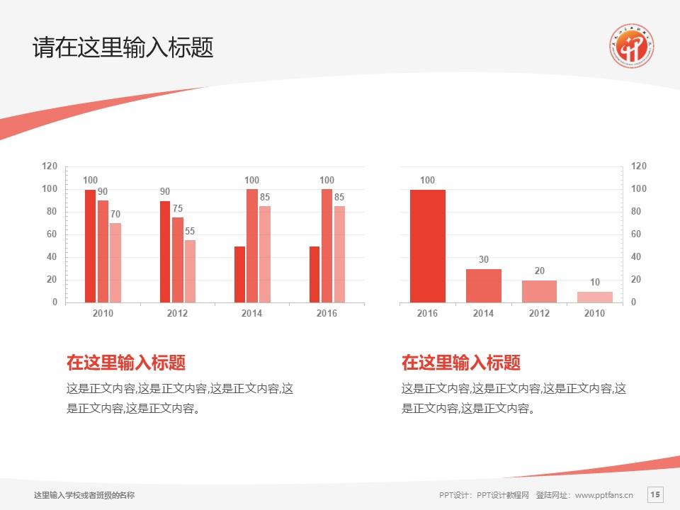 黑龙江商业职业学院PPT模板下载_幻灯片预览图15