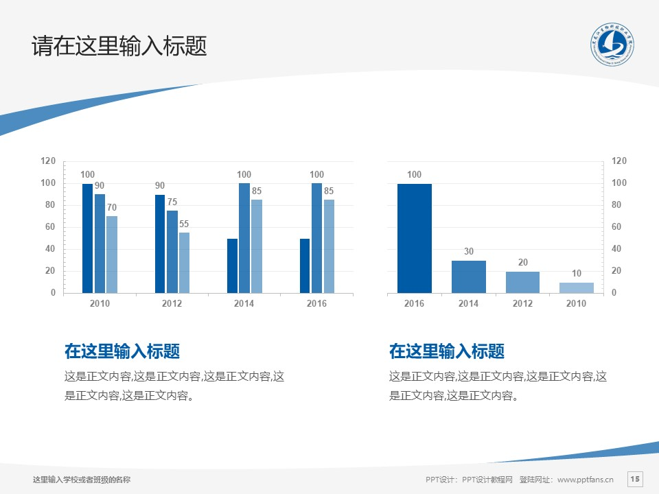 黑龙江生物科技职业学院PPT模板下载_幻灯片预览图15