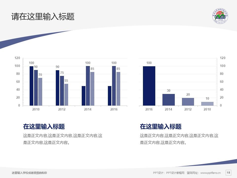 黑龙江农业经济职业学院PPT模板下载_幻灯片预览图15