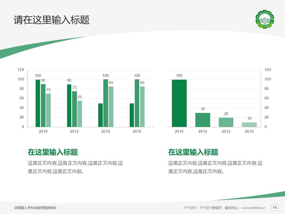 黑龙江农业工程职业学院PPT模板下载_幻灯片预览图15