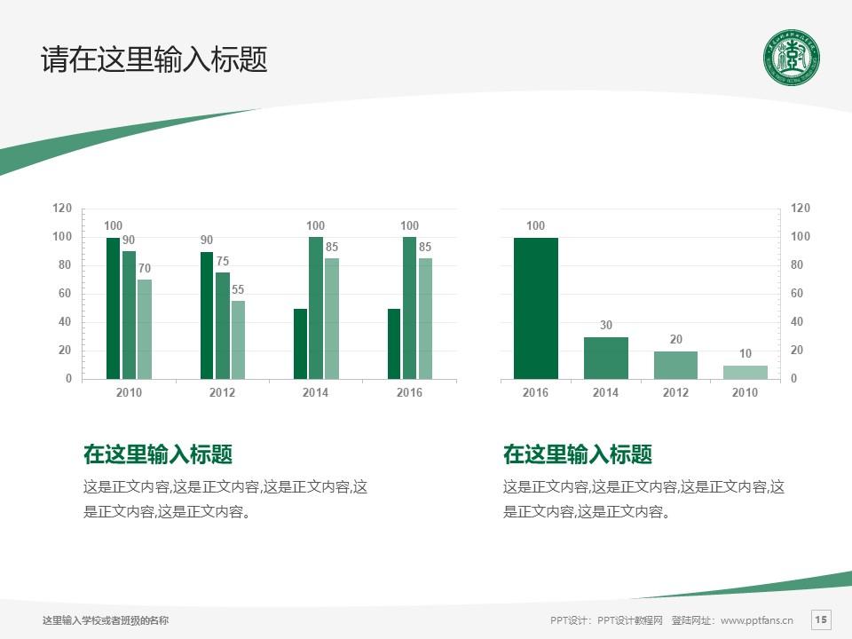 黑龙江林业职业技术学院PPT模板下载_幻灯片预览图15