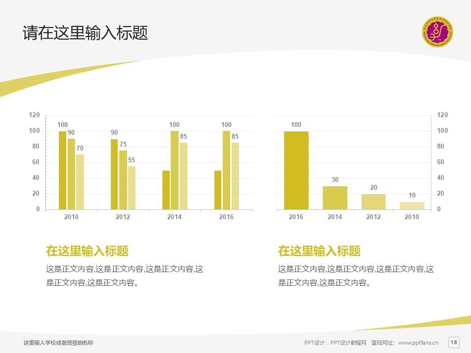 黑龙江幼儿师范高等专科学校PPT模板下载_幻灯片预览图15