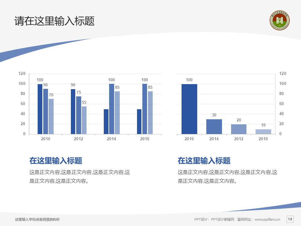 黑龙江艺术职业学院PPT模板下载_幻灯片预览图15