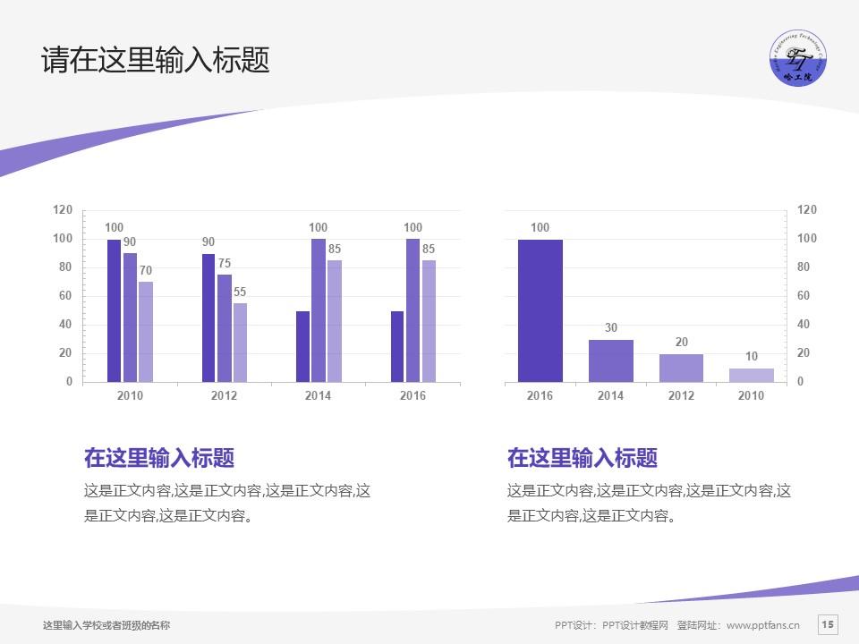 哈尔滨工程技术职业学院PPT模板下载_幻灯片预览图15