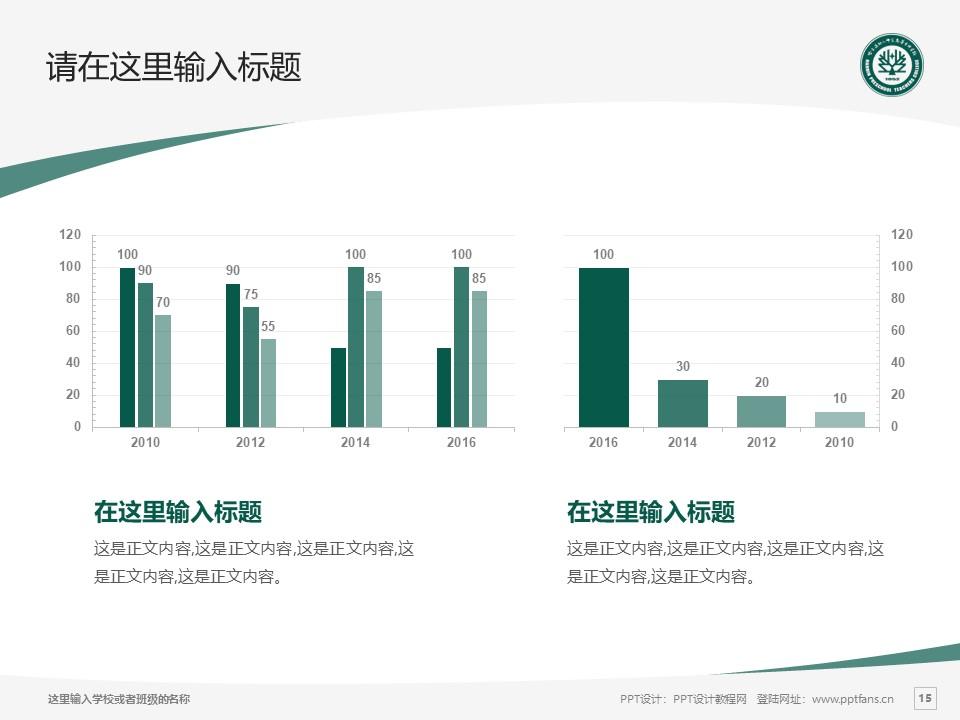 哈尔滨幼儿师范高等专科学校PPT模板下载_幻灯片预览图15