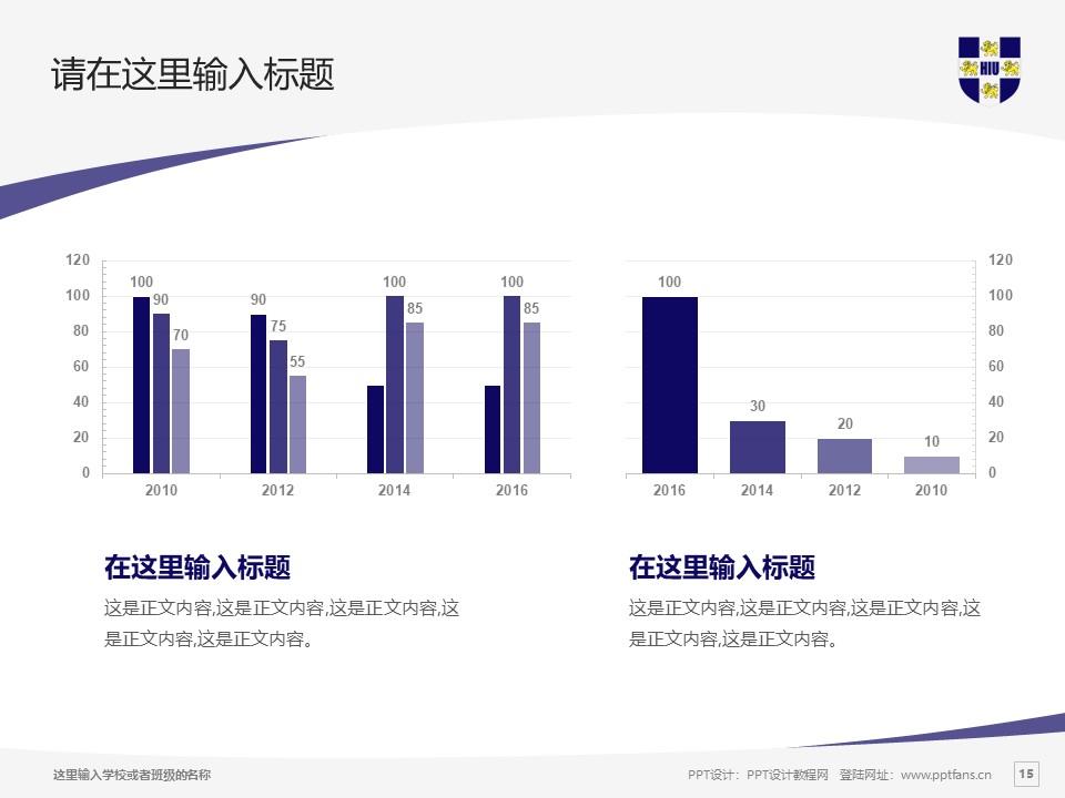 黑龙江外国语学院PPT模板下载_幻灯片预览图15