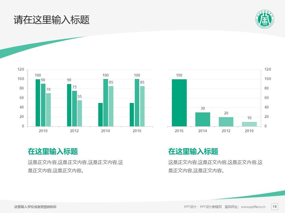 哈尔滨金融学院PPT模板下载_幻灯片预览图15