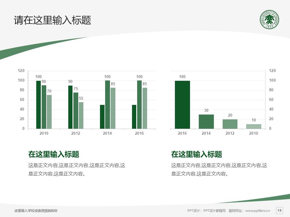 哈尔滨商业大学PPT模板下载_幻灯片预览图15