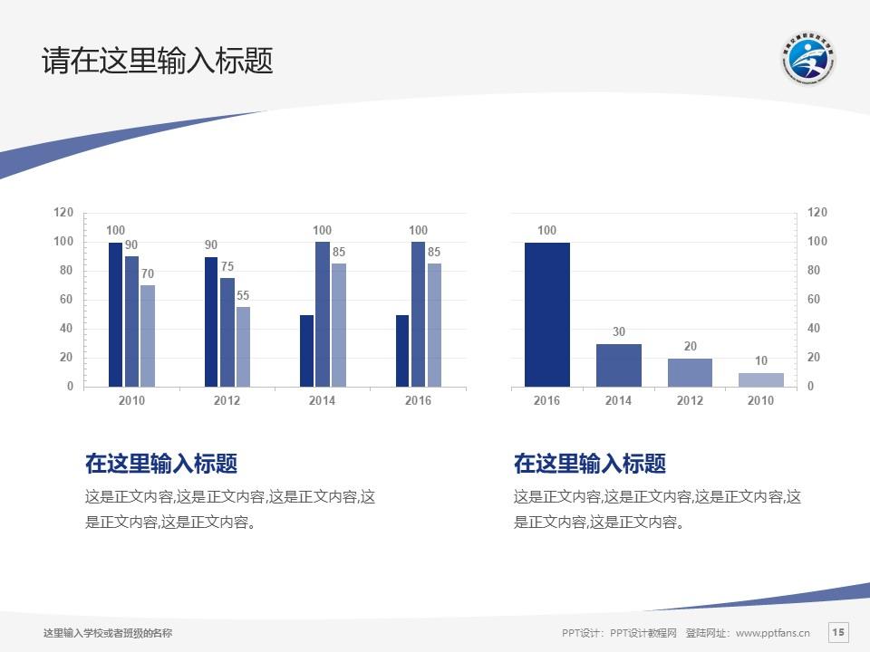河南交通职业技术学院PPT模板下载_幻灯片预览图14