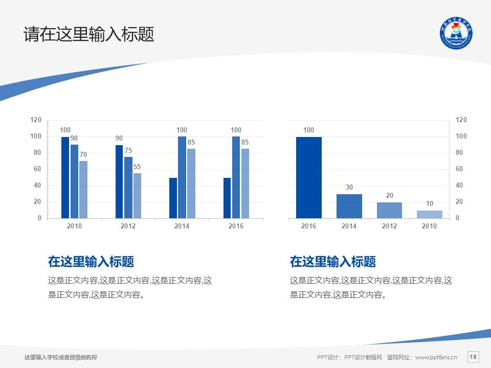 河南经贸职业学院PPT模板下载_幻灯片预览图15