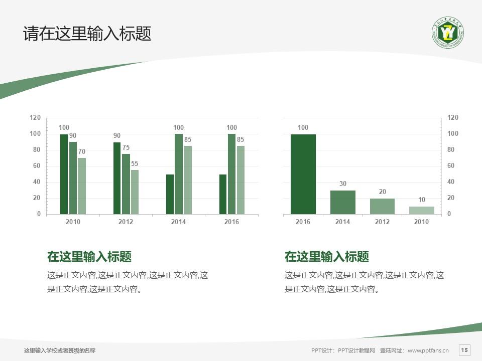 黑龙江大学PPT模板下载_幻灯片预览图15