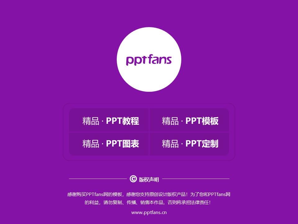 松原职业技术学院PPT模板_幻灯片预览图38