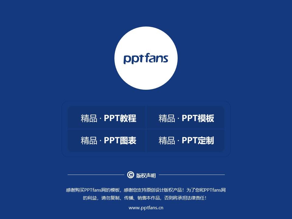 黑龙江民族职业学院PPT模板下载_幻灯片预览图59