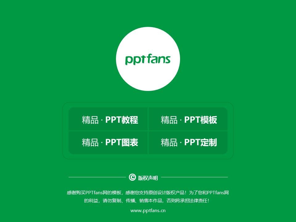 黑龙江生态工程职业学院PPT模板下载_幻灯片预览图38