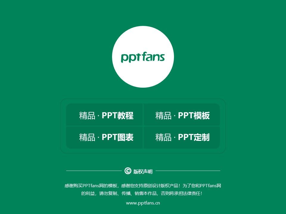 长春职业技术学院PPT模板_幻灯片预览图38
