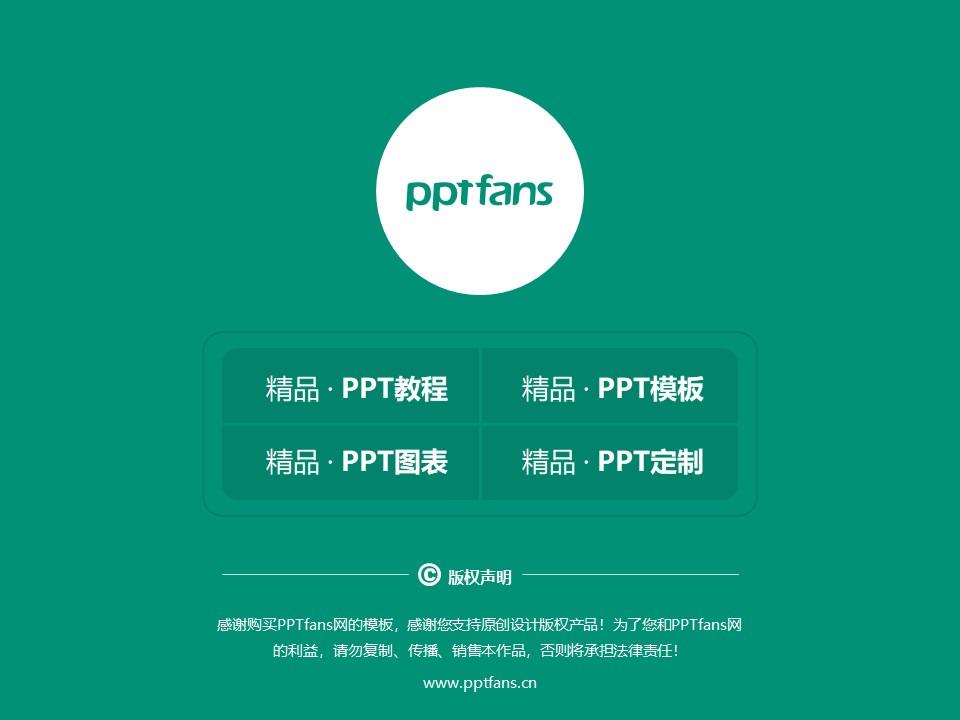 吉林电子信息职业技术学院PPT模板_幻灯片预览图38