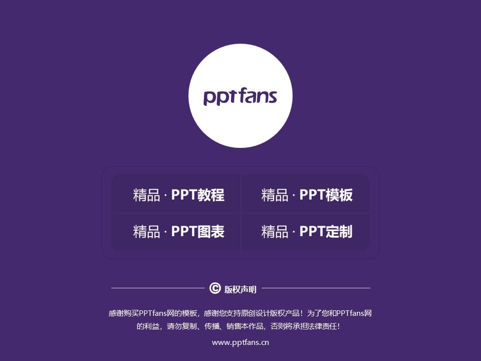 哈尔滨铁道职业技术学院PPT模板下载_幻灯片预览图38