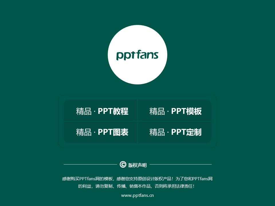 哈尔滨电力职业技术学院PPT模板下载_幻灯片预览图38