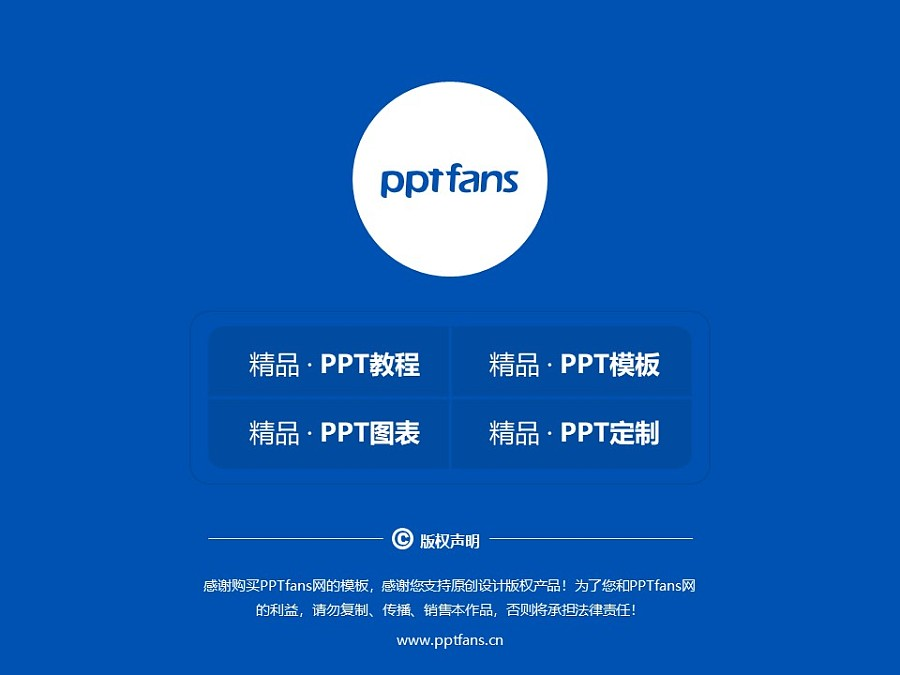 辽源职业技术学院PPT模板_幻灯片预览图38