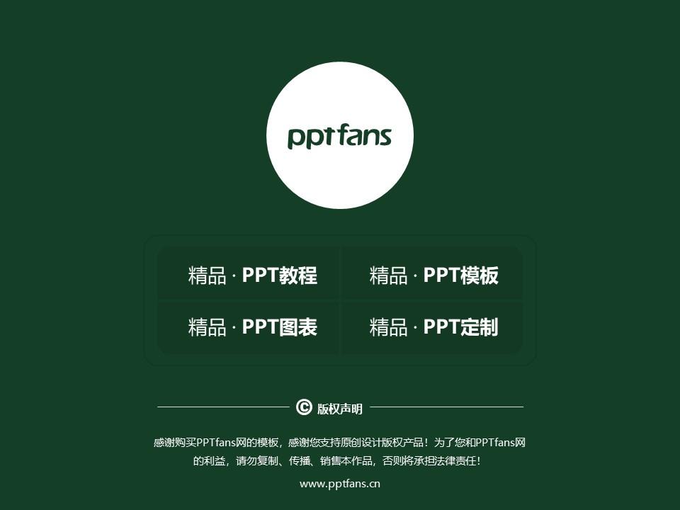 哈尔滨城市职业学院PPT模板下载_幻灯片预览图38