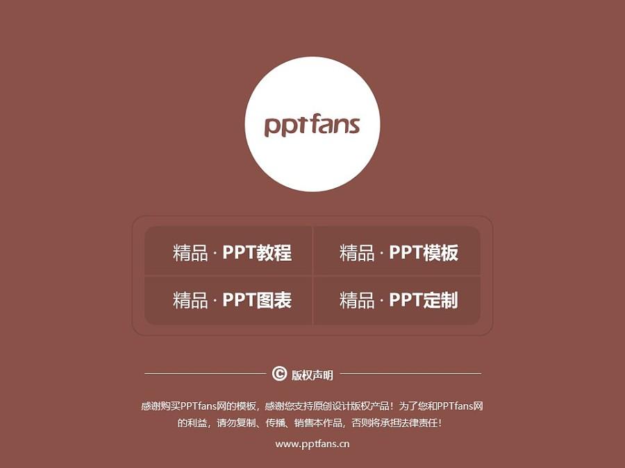 吉林财经大学PPT模板_幻灯片预览图37
