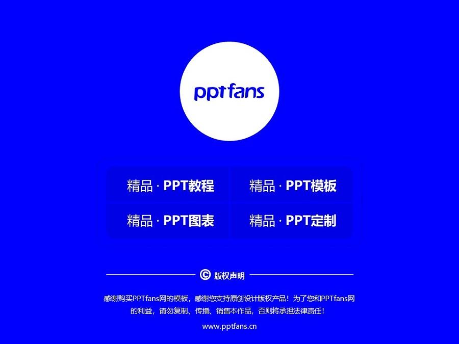 长春中医药大学PPT模板_幻灯片预览图38