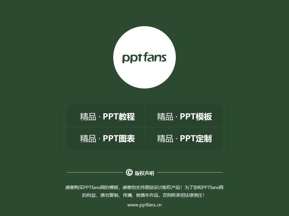 黑龙江八一农垦大学PPT模板下载_幻灯片预览图38