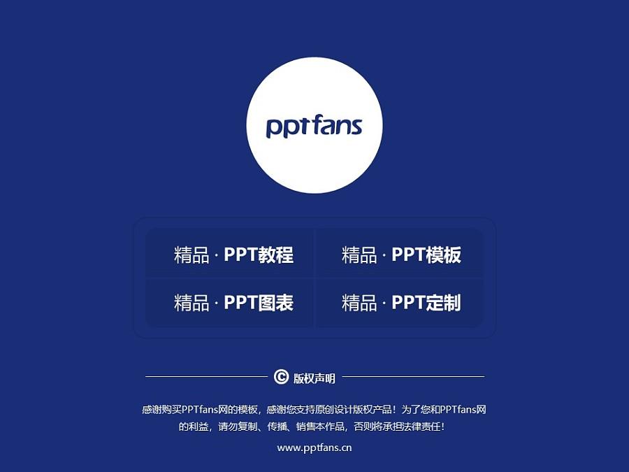 黑龙江科技大学PPT模板下载_幻灯片预览图38