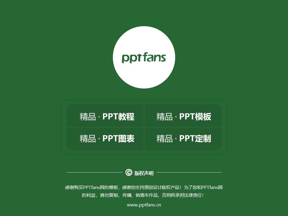 黑龙江大学PPT模板下载_幻灯片预览图38
