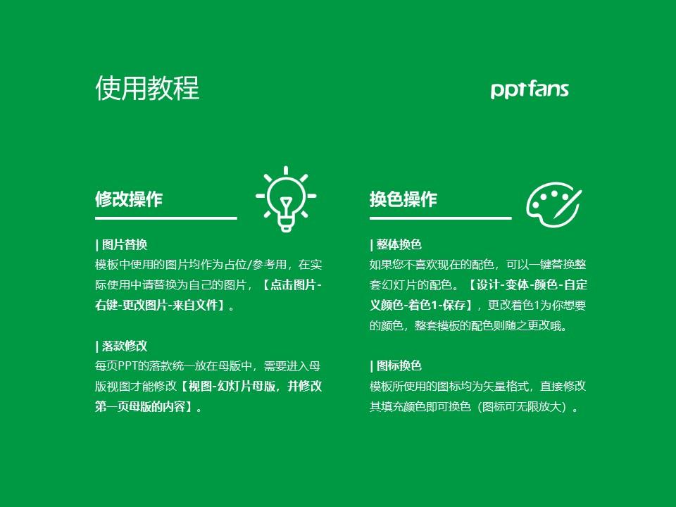 黑龙江生态工程职业学院PPT模板下载_幻灯片预览图37