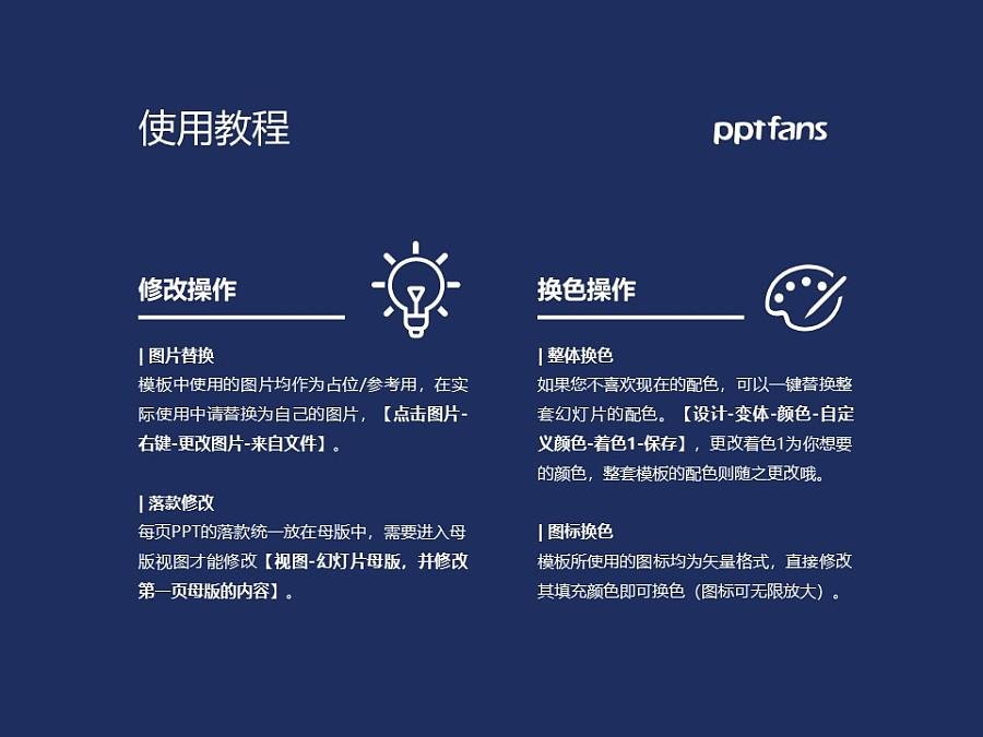 黑龙江公安警官职业学院PPT模板下载_幻灯片预览图37