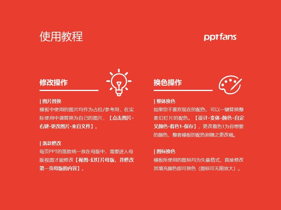 黑龙江商业职业学院PPT模板下载_幻灯片预览图37