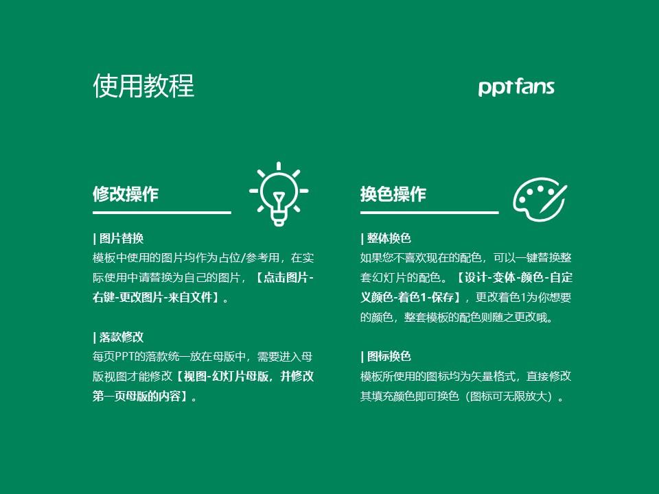 长春职业技术学院PPT模板_幻灯片预览图37