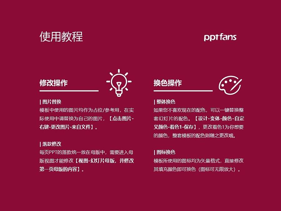 哈尔滨职业技术学院PPT模板下载_幻灯片预览图37