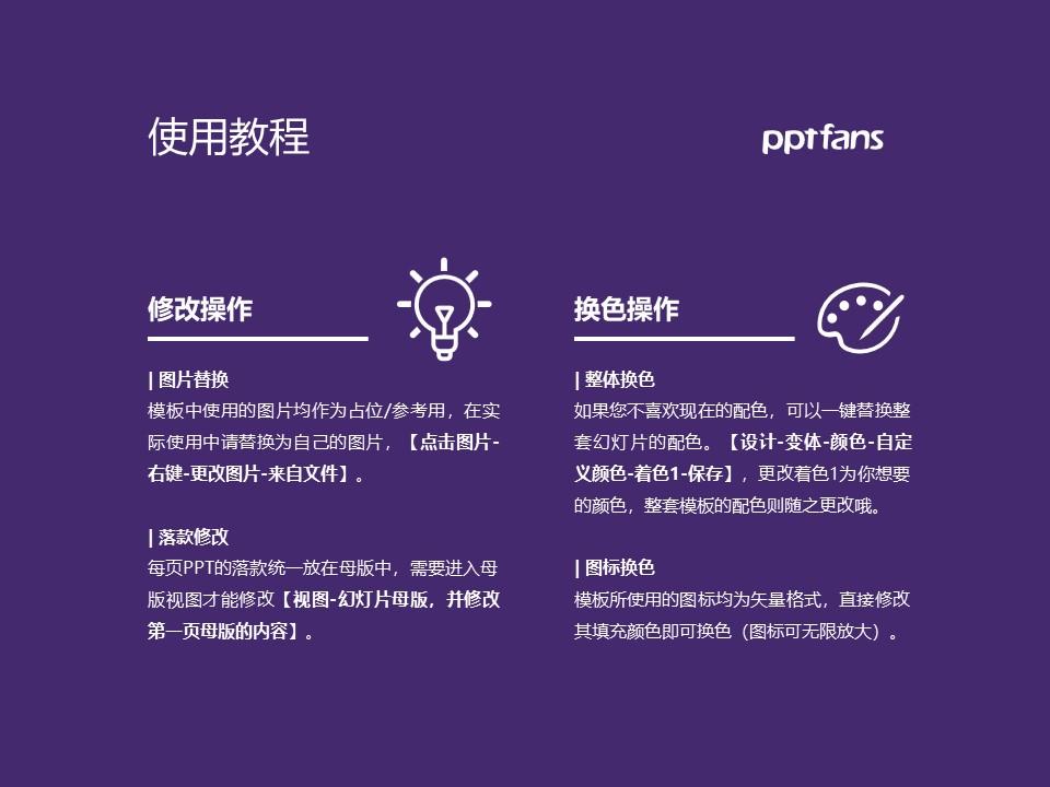 哈尔滨铁道职业技术学院PPT模板下载_幻灯片预览图37