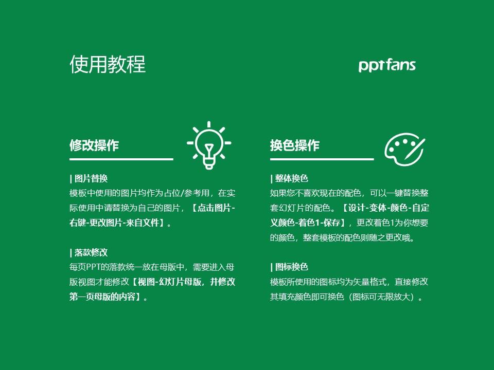 黑龙江农业工程职业学院PPT模板下载_幻灯片预览图37
