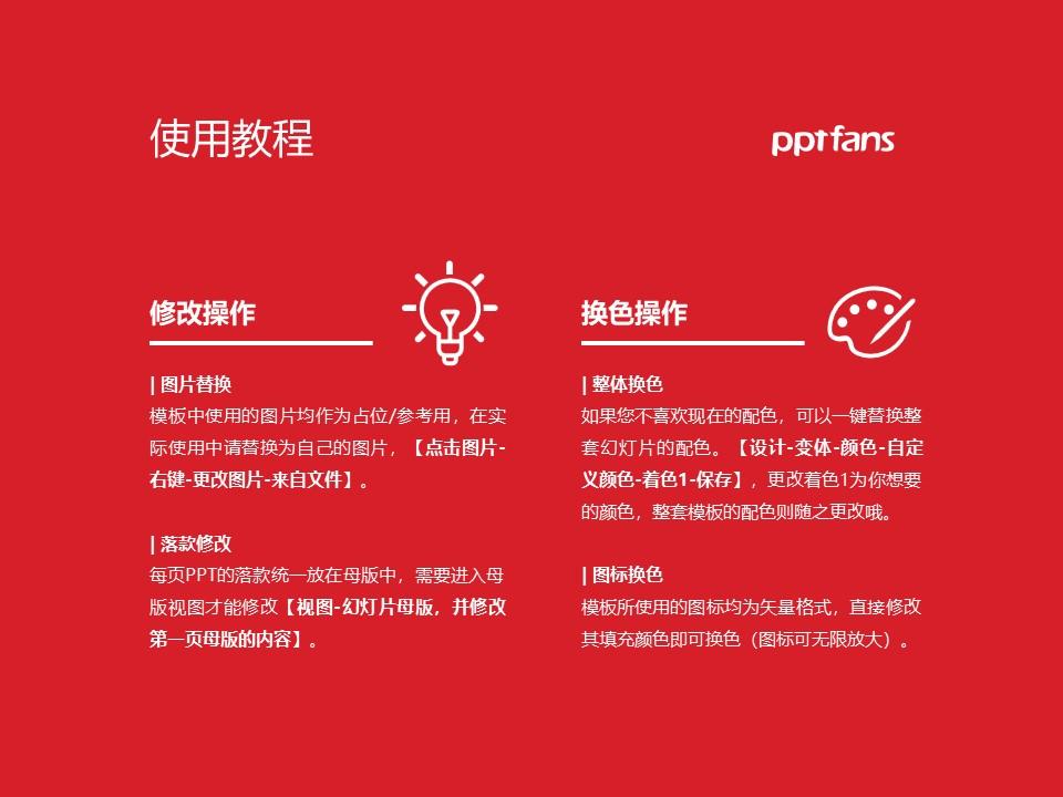 黑龙江农业职业技术学院PPT模板下载_幻灯片预览图37
