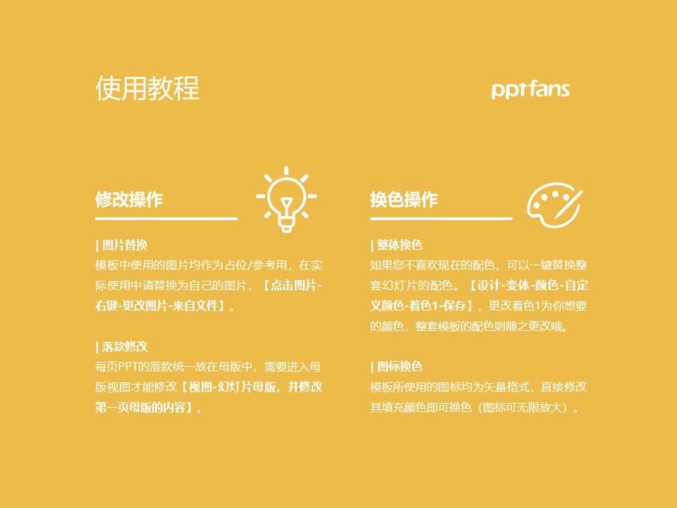长春金融高等专科学校PPT模板_幻灯片预览图37