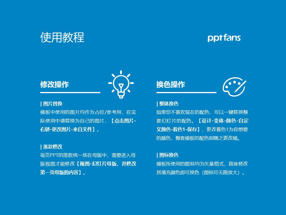 黑龙江农垦科技职业学院PPT模板下载_幻灯片预览图37