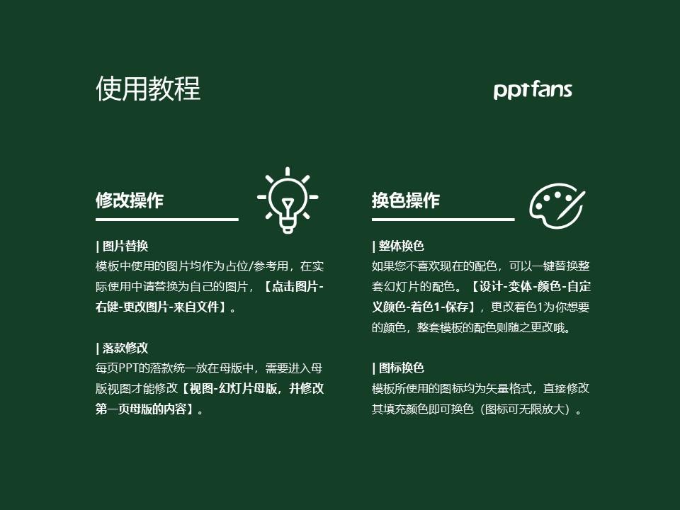 哈尔滨城市职业学院PPT模板下载_幻灯片预览图37