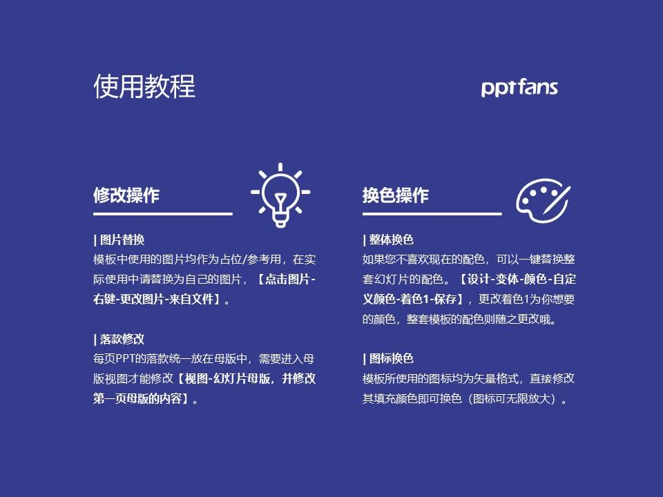 哈尔滨传媒职业学院PPT模板下载_幻灯片预览图37