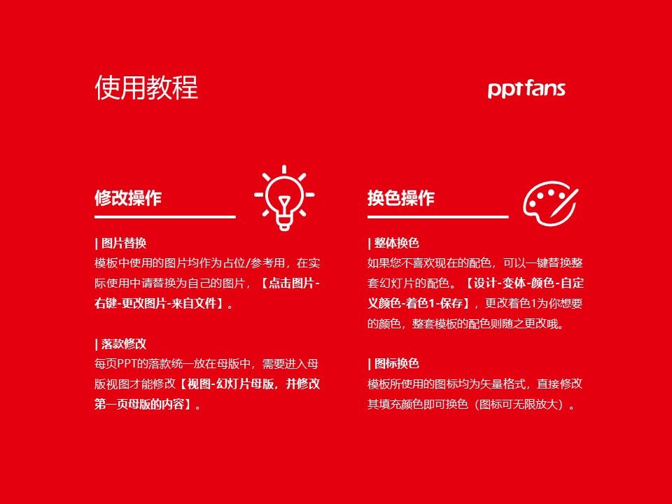 牡丹江大学PPT模板下载_幻灯片预览图37
