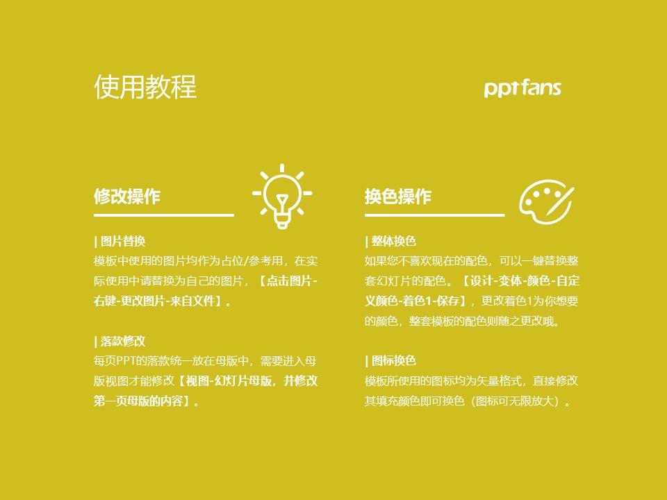 黑龙江幼儿师范高等专科学校PPT模板下载_幻灯片预览图37