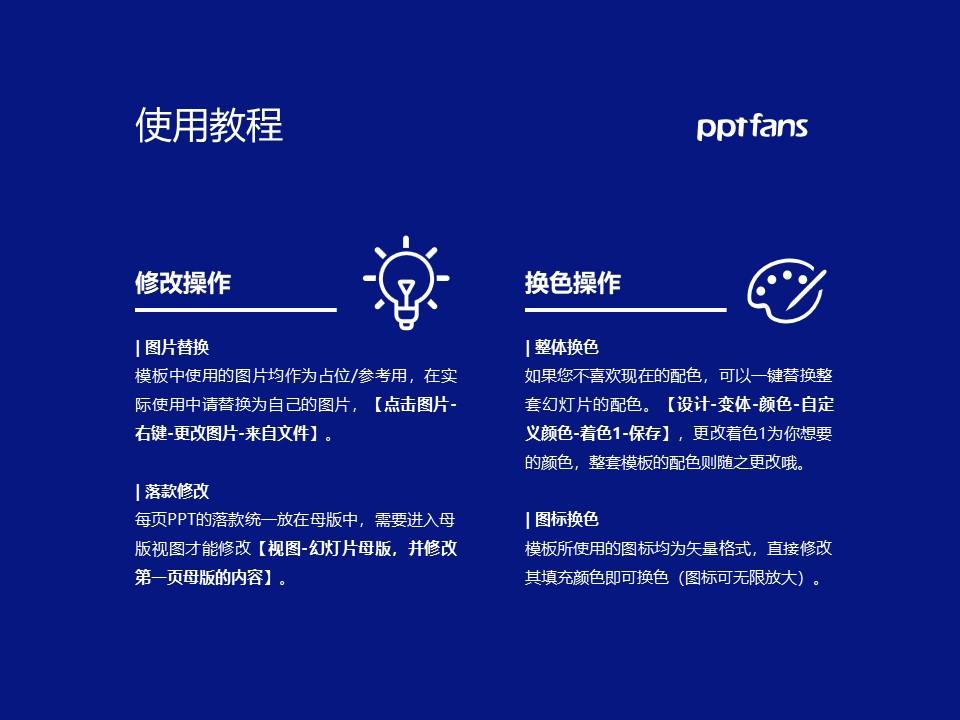大庆医学高等专科学校PPT模板下载_幻灯片预览图37