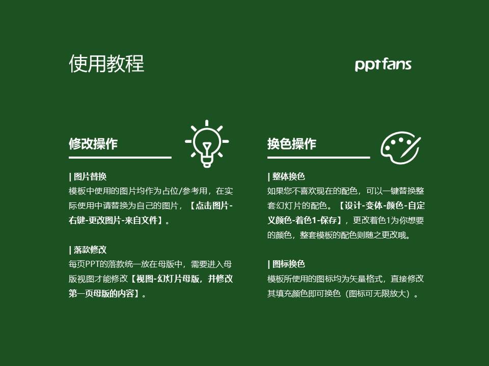 鹤岗师范高等专科学校PPT模板下载_幻灯片预览图37