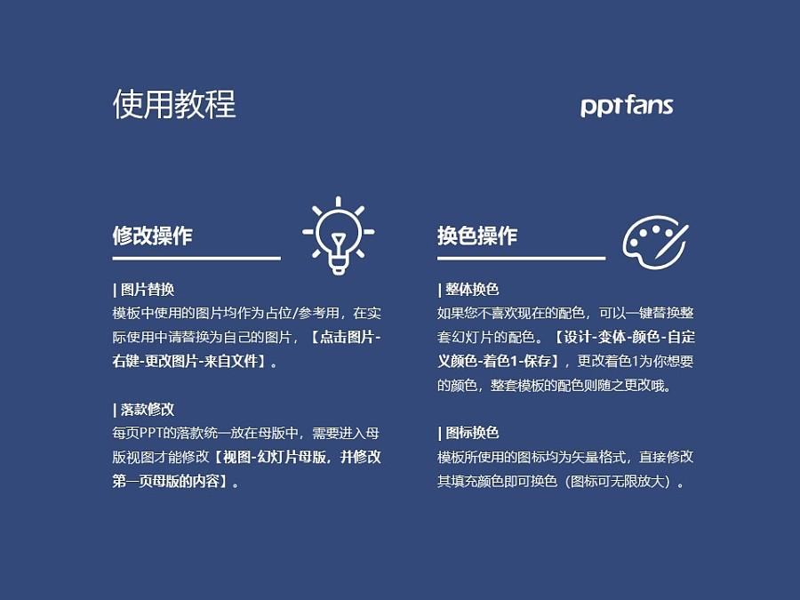 大庆职业学院PPT模板下载_幻灯片预览图37